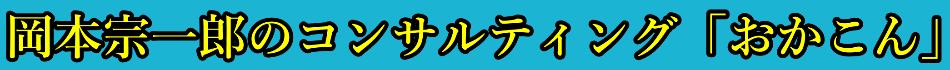 オンラインスクール構築プロデューサー 岡本宗一郎 あなたの知識・経験・スキル・ビジネスをオンラインスクールにして、ビジネスを広げませんか?